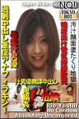 コチラをクリックして超過激なAV女優--吉井りお--をご覧ください。