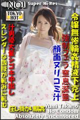 コチラをクリックして超過激なAV女優--高野夕美--をご覧ください。