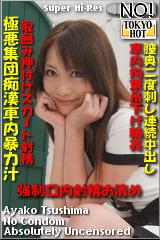コチラをクリックして超過激なAV女優--津島亜矢子--をご覧ください。