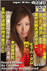 コチラをクリックして超過激なAV女優--小泉レナ--をご覧ください。