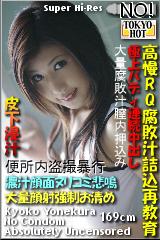 コチラをクリックして超過激なAV女優--米倉恭子--をご覧ください。