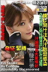 コチラをクリックして超過激なAV女優--佐々木怜--をご覧ください。