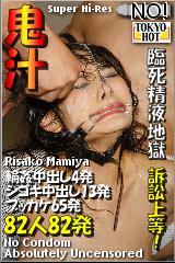 コチラをクリックして超過激なAV女優--真宮梨沙子--をご覧ください。