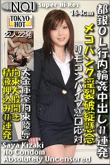 コチラをクリックして超過激なAV女優--木崎紗耶--をご覧ください。