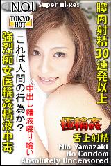 コチラをクリックして超過激なAV女優--山崎澪--をご覧ください。