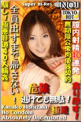 コチラをクリックして超過激なAV女優--西崎可南子--をご覧ください。