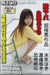 コチラをクリックして超過激なAV女優--佐伯涼子--をご覧ください。