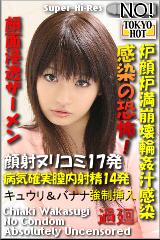 コチラをクリックして超過激なAV女優--若杉千秋--をご覧ください。
