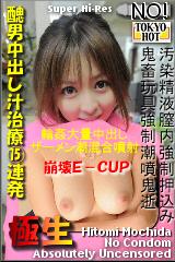 コチラをクリックして超過激なAV女優--持田瞳--をご覧ください。