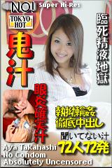 高橋亜弥 コチラをクリックして超過激な内容をご覧ください。