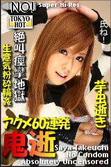 コチラをクリックして超過激なAV女優--竹内沙也--をご覧ください。