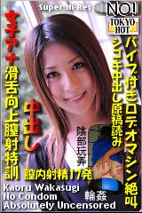 コチラをクリックして超過激なAV女優--若杉香--をご覧ください。