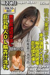コチラをクリックして超過激なAV女優--井川陽菜乃--をご覧ください。