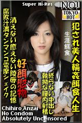 コチラをクリックして超過激なAV女優--安西千尋--をご覧ください。