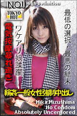 コチラをクリックして超過激なAV女優--水嶋美香--をご覧ください。