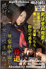 コチラをクリックして超過激なAV女優--朝倉菜摘--をご覧ください。