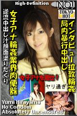 コチラをクリックして超過激なAV女優--平山祐美--をご覧ください。