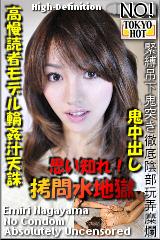 コチラをクリックして超過激なAV女優--永山恵美理--をご覧ください。