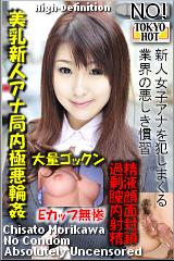 コチラをクリックして超過激なAV女優--森川千里--をご覧ください。