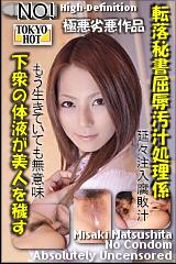 コチラをクリックして超過激なAV女優--松下美咲--をご覧ください。