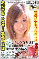 コチラをクリックして超過激なAV女優--菊池真奈美--をご覧ください。