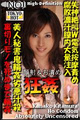 コチラをクリックして超過激なAV女優--北村加奈子--をご覧ください。
