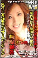 コチラをクリックして超過激なAV女優--長谷川ゆり--をご覧ください。