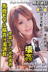 コチラをクリックして超過激なAV女優--黒田千春--をご覧ください。