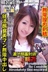 コチラをクリックして超過激なAV女優--井上亜由美--をご覧ください。