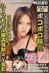 コチラをクリックして超過激なAV女優--吉川澪--をご覧ください。