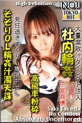 コチラをクリックして超過激なAV女優--武田沙樹--をご覧ください。
