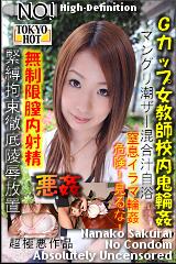 コチラをクリックして超過激なAV女優--桜井菜々子--をご覧ください。