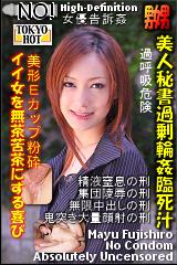 コチラをクリックして超過激なAV女優--藤代まゆ--をご覧ください。