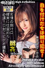 コチラをクリックして超過激なAV女優--綾部はるか--をご覧ください。