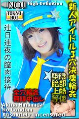 コチラをクリックして超過激なAV女優--南田明菜--をご覧ください。