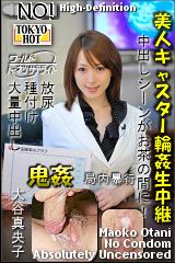 コチラをクリックして超過激なAV女優--大谷真央子--をご覧ください。