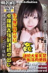 コチラをクリックして超過激なAV女優--村上真依--をご覧ください。