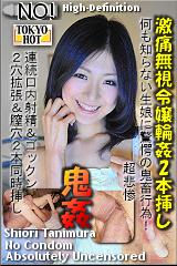 コチラをクリックして超過激なAV女優--谷村しおり--をご覧ください。