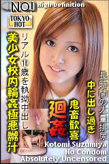 コチラをクリックして超過激なAV女優--涼宮琴美--をご覧ください。
