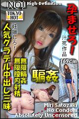 コチラをクリックして超過激なAV女優--里崎美莉--をご覧ください。