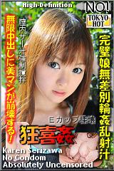 コチラをクリックして超過激なAV女優--芹澤カレン--をご覧ください。