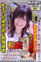 コチラをクリックして超過激なAV女優--吉崎美帆--をご覧ください。