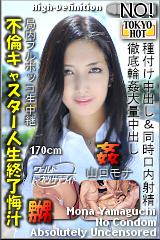 コチラをクリックして超過激なAV女優--山口モナ--をご覧ください。