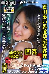 コチラをクリックして超過激なAV女優--夏川るい--をご覧ください。