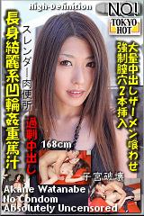 コチラをクリックして超過激なAV女優--渡辺茜--をご覧ください。