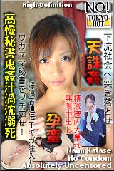 コチラをクリックして超過激なAV女優--片瀬那美--をご覧ください。