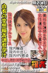 コチラをクリックして超過激なAV女優--霧島奈津美--をご覧ください。