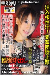 コチラをクリックして超過激なAV女優--松本かえで--をご覧ください。