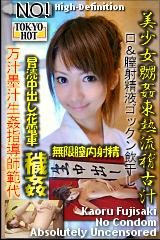 コチラをクリックして超過激なAV女優--藤崎薫--をご覧ください。