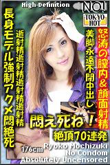 コチラをクリックして超過激なAV女優--望月涼子--をご覧ください。